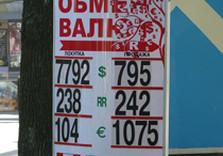 Курс валют в обменках