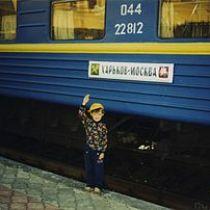 Расписание поездов харьков москва туту ру