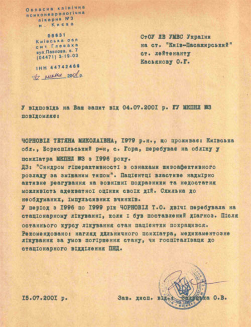 Касько должен ответить за провал работы в ГПУ по возвращению украденных активов соратников Януковича, - Чорновол - Цензор.НЕТ 1178