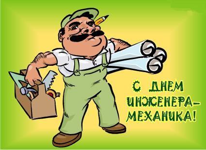 Сегодня - День инженера-механика в России  Thumb-big-425x310-5fa6