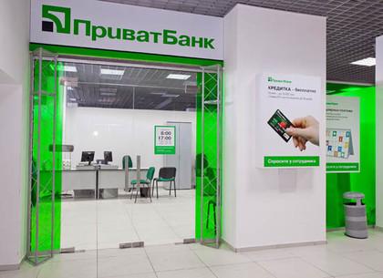 Новости от Приватбанка