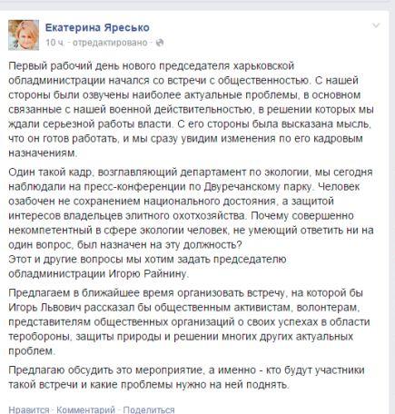 Харьковские волонтеры не довольны кадрами Райнина и хотят задать вопросы губернатору