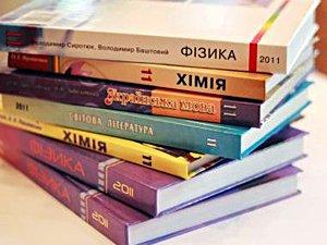 Школьные учебники впервые в украине можно скачать бесплатно.