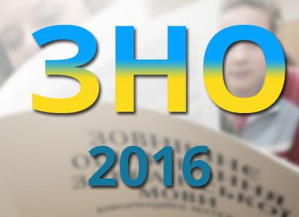 ВНО-2016: основные нововведения нынешней вступительной кампании