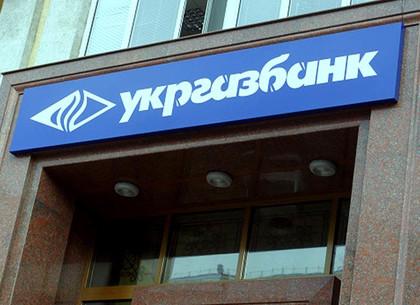Суд отменил арест средств государственного «Укргазбанка»