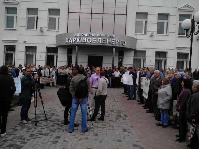 Пикет под стенами харьковского облэнерго отменен