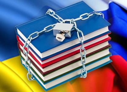 Рада сделала 1-ый шаг кзапрету русских книжек антиукраинского содержания