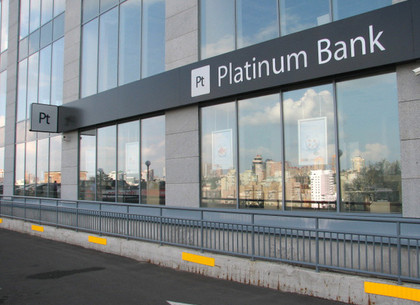 Платинум Банк погасил 50% стабилизационного кредита НБУ