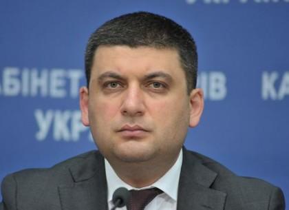 Правительство ожидает принятия бюджета вдекабре,— Гройсман