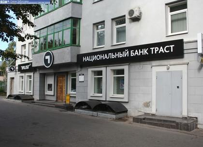 ФГВФЛ ввел временную администрацию вбанк «Траст» наодин месяц