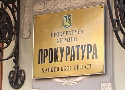Прокуратура взялась за госпредприятие под Харьковом