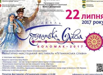 Премьеру оперы «Мазепа» покажут на фестивале «Гетманская слава»