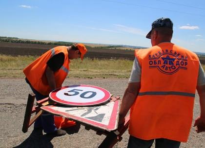 Дорогу Балаклея - Гороховатка отремонтируют до сентября