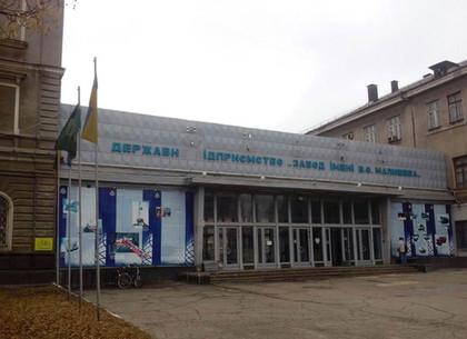 На заводе им. Малышева начала работу общественная приемная главы ХОГА