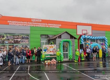В Холодногорском районе Харькова открыли Центр национально-патриотического воспитания