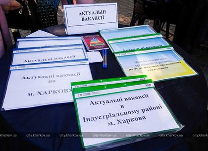 В Харькове прошла ярмарка вакансий