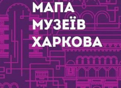 В Харькове представят карту музеев