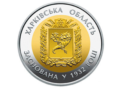 Нацбанк выпустил памятные монеты вчесть Днепропетровской иХарьковской областей