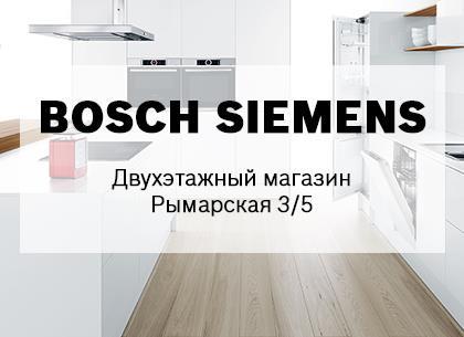 Новый премиум магазин BOSCH SIEMENS в центре Харькова! - Городской Дозор 1c7b56de560