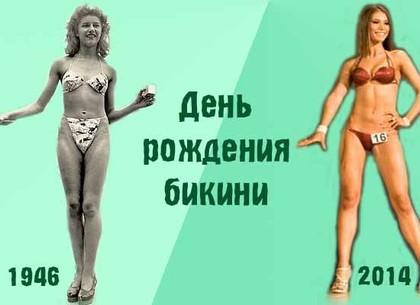 Картинки по запросу 1946 День рождения бикини – во время показа мод в Париже впервые представлен этот новый женский купальник