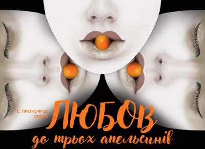На Summer Opera Fest 2019 представят долгожданную премьеру оперы Сергея Прокофьева