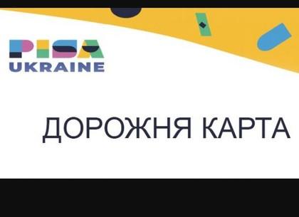 399 харьковских школьников  студентов приняли участие в разработке «дорожной карты» для Украины