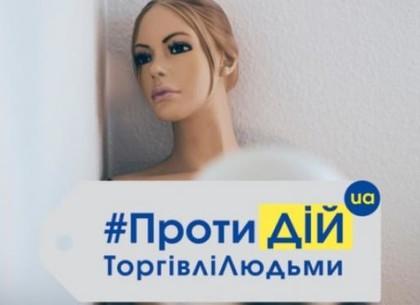 В Харькове пройдет акция, посвященная противодействию торговле людьми
