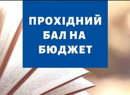 ТОП-10 специальностей в проходными баллами в вузы Харькова