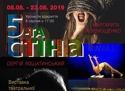 Фотовыставка о мире театра пройдет в Харькове