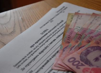 С октября - монетизация: харьковских льготников просят подготовиться к нововведению