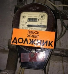 Харьковчане «гасят» долги за воду и тепло и набираются долгов «за свет»