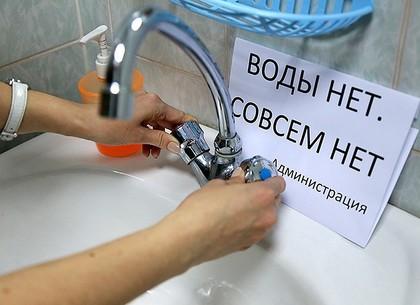 Солоницевку и Подворки на пару дней отключат от воды
