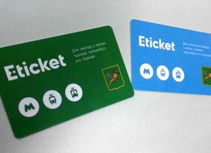 Геннадий Кернес: Обладатели «E-ticket» будут платить за проезд меньше