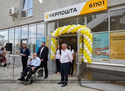 Геннадий Кернес открыл новое почтовое отделение