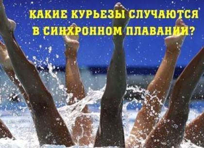 Подводные интриги для харьковских синхронисток из уст чемпионки мира