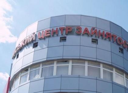 Центр занятости отмечает юбилей Днем открытых дверей