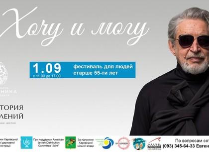 Хочу и могу: в Харькове пройдет фестиваль для поколения 55+