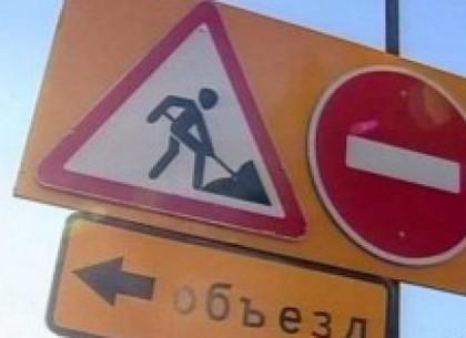 В пятницу по Академика Синельникова будет ограничено движение