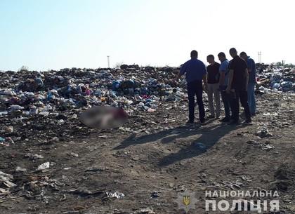 Под Харьковом на свалке найдено тело убитой женщины