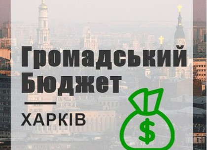 Общественный бюджет-2020: конкурс проектов стартовал