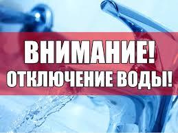Отключение воды: в части Шевченковского и Киевского районов проведут планово-предупредительные работы на водопроводных сетях