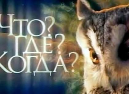 В Харькове состоится Кубок открытия сезона по игре «Что? Где? Когда?»