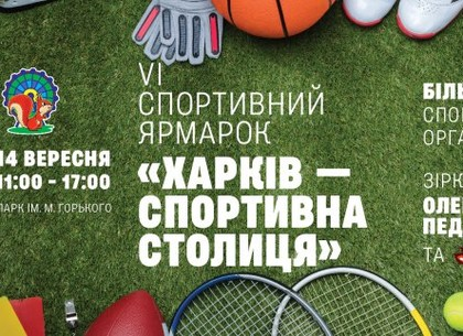 Харьковчан приглашают на ярмарку спорта