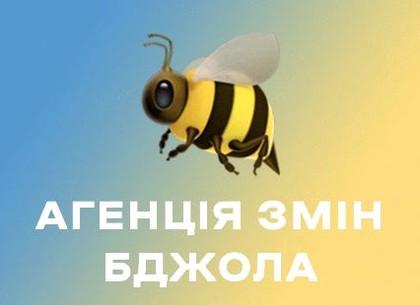 В Харькове презентовали новый молодежный образовательный проект