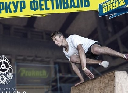 Харьковчан приглашают на фестиваль паркура