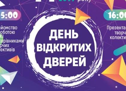 В Муниципальном центре культурных инициатив состоится День открытых дверей