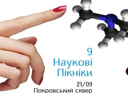 На выходных в Харькове пройдут Научные пикники