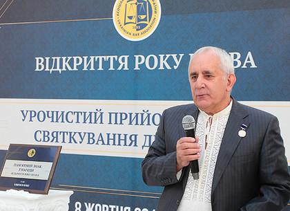 Ассоциация юристов Украины открыла Год Права с награждения харьковчанина