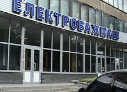 Харьковский завод завод «Электротяжмаш» пустят с молотка