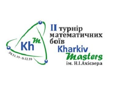 В Харькове пройдут вторые математические бои